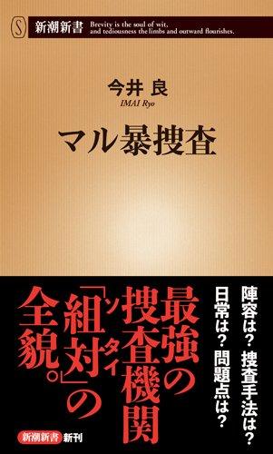 マル暴捜査 (新潮新書)