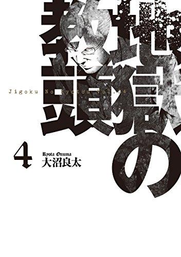 地獄の教頭(4) (ヤングガンガンコミックス)