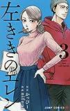左ききのエレン 3 (ジャンプコミックス)