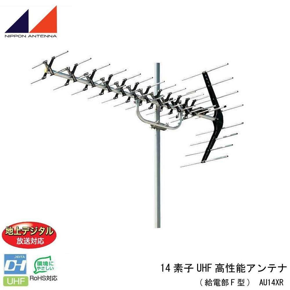 電波の弱い地域に適した、14素子高性能UHFアンテナ。 日本アンテナ 14素子UHF高性能アンテナ(給電部F型) AU14XR 〈簡易梱包 B07RSBB89X
