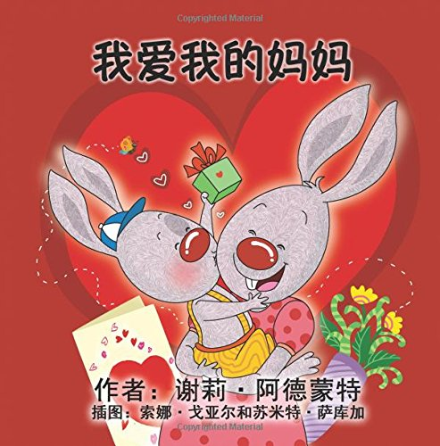 Download Chinese Children's Books: I Love My Mom (Chinese Edition, mandarin childrens books: Chinese kids books, mandarin kids books (Chinese Bedtime Collection) pdf epub