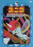 ユニコ 魔法の島へ [DVD]