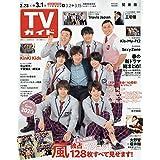 週刊TVガイド 2019年 3/1号