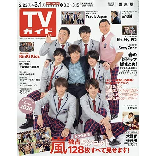 週刊TVガイド 2019年 3/1号 表紙画像
