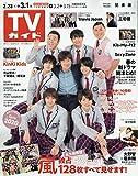 週刊TVガイド(関東版) 2019年 3/1 号 [雑誌]