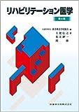 リハビリテーション医学 第4版 (東洋療法学校協会編教科書)