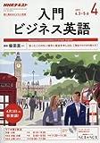 NHKラジオ 入門ビジネス英語 2017年4月号 [雑誌] (NHKテキスト)