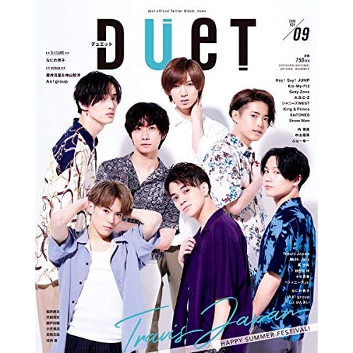 duet 2020年9月号 表紙画像