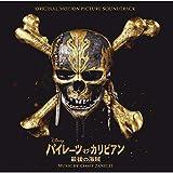パイレーツ・オブ・カリビアン/最後の海賊 オリジナル・サウンドトラック
