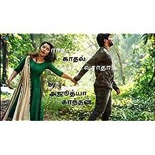 ராதா! காதல் வராதா...!!!: Radha! Kadhal வராதா...!!!  (Tamil Edition)