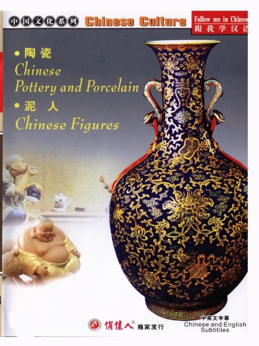 Chinese Figures & Chinese Pottery and Porcelain(English Subtitled)