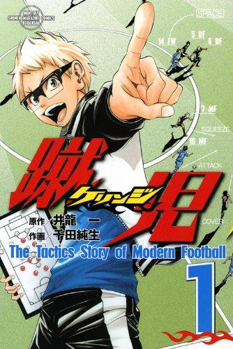Kerinji children kick (1) (a monthly magazine Comics) (2011) ISBN: 4063712826 [Japanese Import]