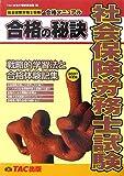 社会保険労務士試験 合格の秘訣〈2007年度版〉―戦略的学習法と合格体験記集