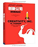 img - for Creativity,Inc.:Overcoming the Unseen Forces that Stand in the Way of True Inspiration/Chinese Edition book / textbook / text book