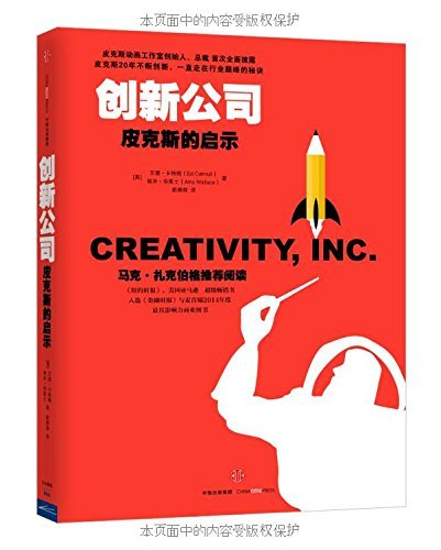 Creativity,Inc.:Overcoming the Unseen Forces that Stand in the Way of True Inspiration/Chinese Edition (Creativity Inc Paperback)