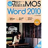 ラクラク突破の7日でおぼえる MOS Word2010