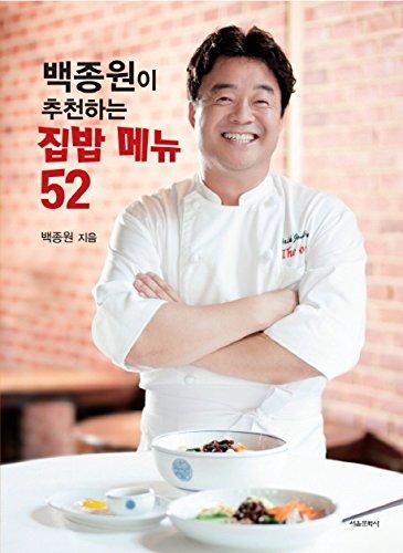52 Korean Recipe For Home Meal By Paik Jon Won (Korean)