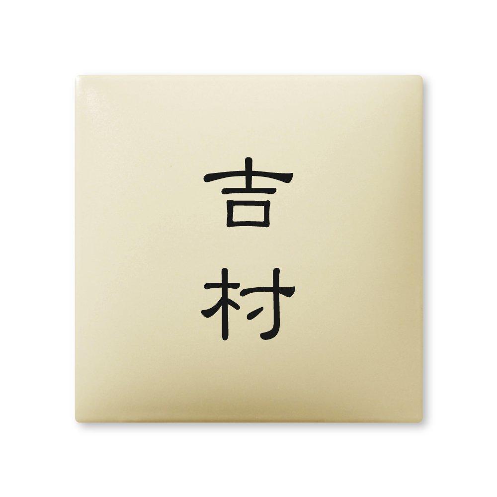 丸三タカギ 彫り込み済表札 【 吉村 】 完成品 アークタイル AR-1-2-1-吉村   B00RFARJ9S
