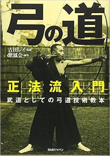 正法流入門 弓の道―武道としての...