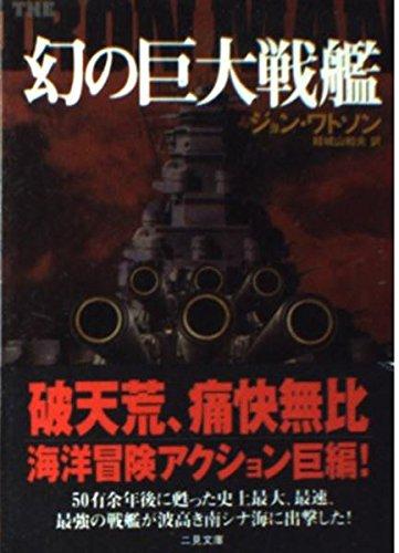 幻の巨大戦艦 (二見文庫―ザ・ミステリ・コレクション)