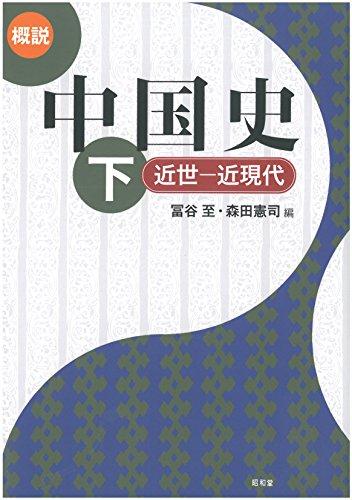 概説中国史〈下〉近世‐近現代