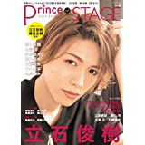 Prince of STAGE Vol.8