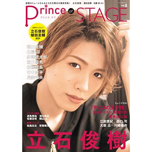 Prince of STAGE Vol.8 表紙画像