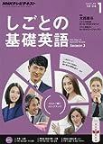 NHKテレビ しごとの基礎英語 2016年 01 月号 [雑誌]