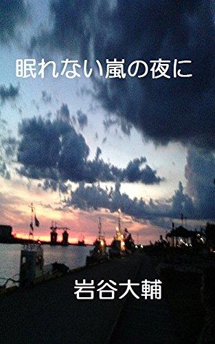 Nemurenai Arashi No Yoru Ni (Japanese Edition)