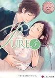 PURE〈5〉 (エタニティ文庫)