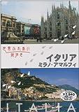 世界ふれあい街歩き イタリア/ミラノ・アマルフィー [DVD]