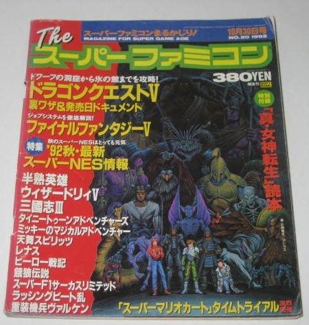 The スーパーファミコンNo.20 ド...