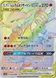 pokemon card Reshiram & Charizard GX HR 108/095 C SM10 Double Blaze Tag Team