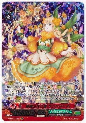 カードファイト!! ヴァンガード V-SS07/S25 優艶の花乙姫 サンドリーヌ SR