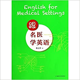 With the name of the medical English(Chinese Edition): [ TAI