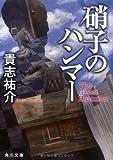 硝子のハンマー (角川文庫 き 28-2)(貴志 祐介)