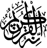 LAMINATED 24x24 inches Poster: Religion Calligraphy Logo Religious Decorative Muslim Islam Arabic Islamic Verse Koran Ramadan