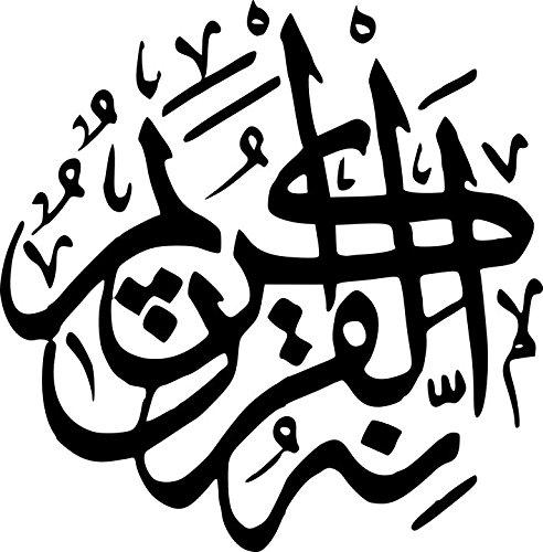 LAMINATED 24x24 inches Poster: Religion Calligraphy Logo Religious Decorative Muslim Islam Arabic Islamic Verse Koran Ramadan by Gifts Delight
