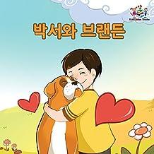 Boxer and Brandon: Korean Language Children's Book