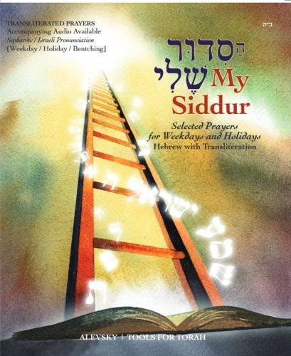 My Siddur [Weekday, Holiday S.]: Transliterated Prayer Book, Hebrew - English with Available Audio, Selected Prayers for Weekdays and Holidays (Hebrew Edition) by CreateSpace Independent Publishing Platform