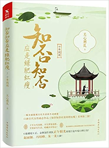 Amazon in: Buy The Story of Minglan (2) Book Online at Low