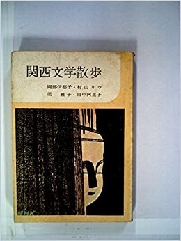 関西文学散歩 (1964年) (NHKブッ...