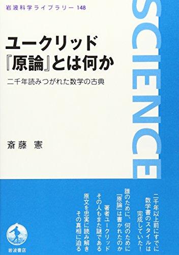 ユークリッド『原論』とは何か―二千年読みつがれた数学の古典 (岩波科学ライブラリー)