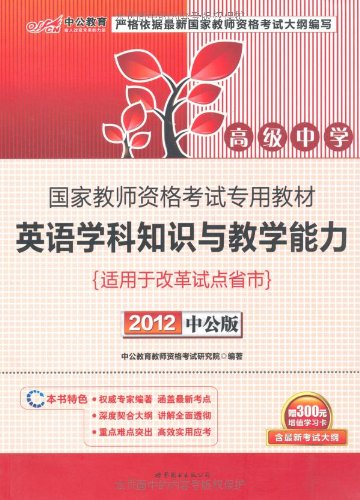 Download The public version of the 2012 national teacher qualification examination: Senior High School (English subject knowledge and teaching ability and gifts worth 300 yuan book value-added card)(Chinese Edition) pdf