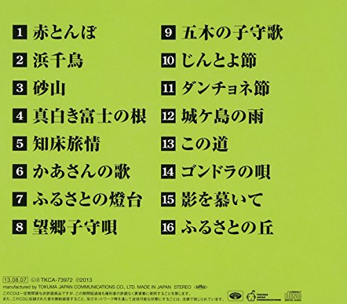 Yoshio Tabata - Batayan! Natsukashiki Jojo No Fukei Wo Utau Akatonbo, Sendo Kouta [Japan CD] TKCA-73972