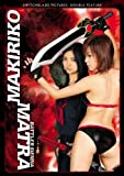 Makiriko & Battler Sienne Matrya Double Feature
