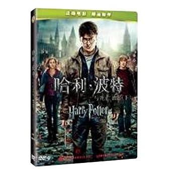 Harry Potter Und Die Heiligtumer Des Todes Teil 2 Sprache Englisch Chinesisch Untertitel Chinesisch Englisch Amazon De Dvd Blu Ray
