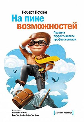Extreme Productivity Boost Your Results Reduce Your Hours Na pike vozmozhnostey Pravila effektivnosti professionalov In Russian