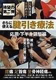 さらに使える腱引き療法 [DVD]