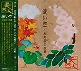 TOOI SORA - MICHINOKU NO SHIKI -